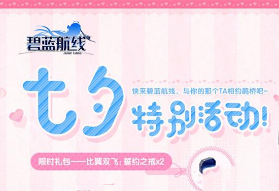 《碧蓝航线》今日更新内容 七夕特别活动上线