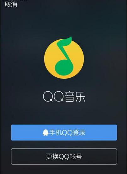 《QQ音乐》等级加速功能使用说明介绍