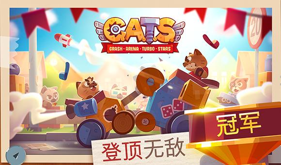 《战车大战CATS》版本更新,3V3团体战模式现已加入