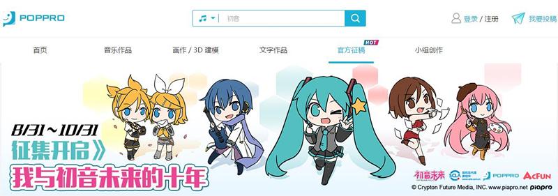 初音未来会说中文啦!《初音速》官方投稿平台上线