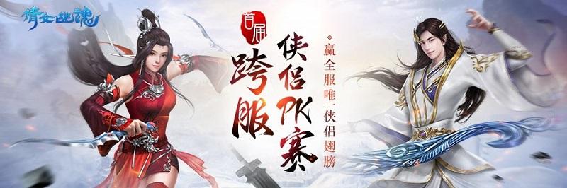 《倩女幽魂》手游9月跨服侠侣秀恩爱 听说还能养马?