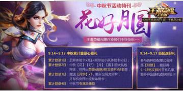 《王者荣耀》10月1日国庆节活动一览