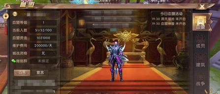 《轩辕传奇》血盟系统玩法说明介绍
