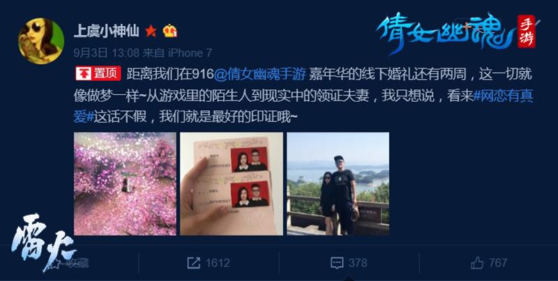 嘉年华现场杨洋证婚《倩女幽魂》手游玩家集体奔现