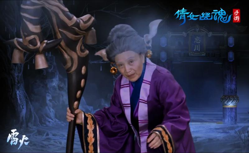 《倩女幽魂》手游异业再合作,携手摩拜带来魔幻旅程