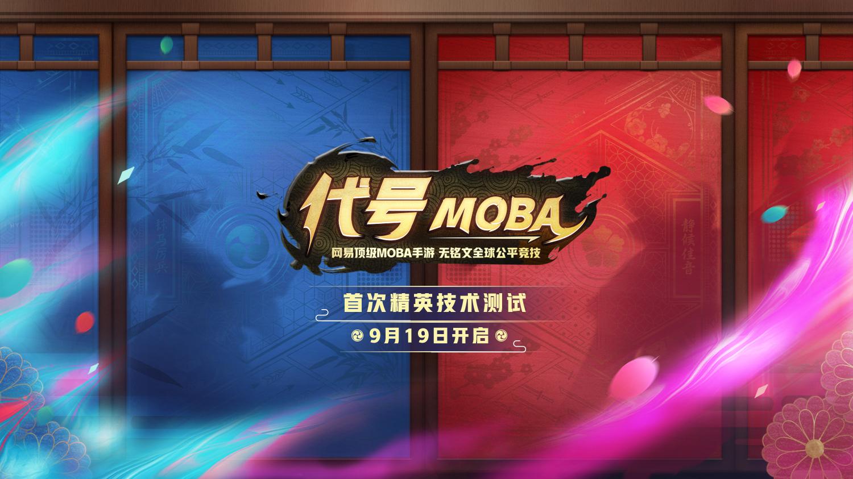 尽享竞技乐趣,网易《代号MOBA》9.19首测开启!