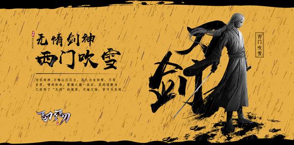 《飞刀又见飞刀》新资料片今日开启 决战紫禁之巅