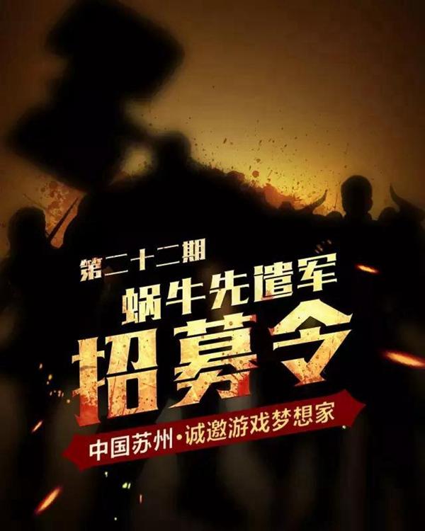 《黑暗与光明:战歌》先遣军招募强势启动!