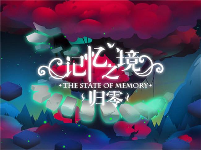 独立游戏《记忆之境:归零》9月20日登录安卓