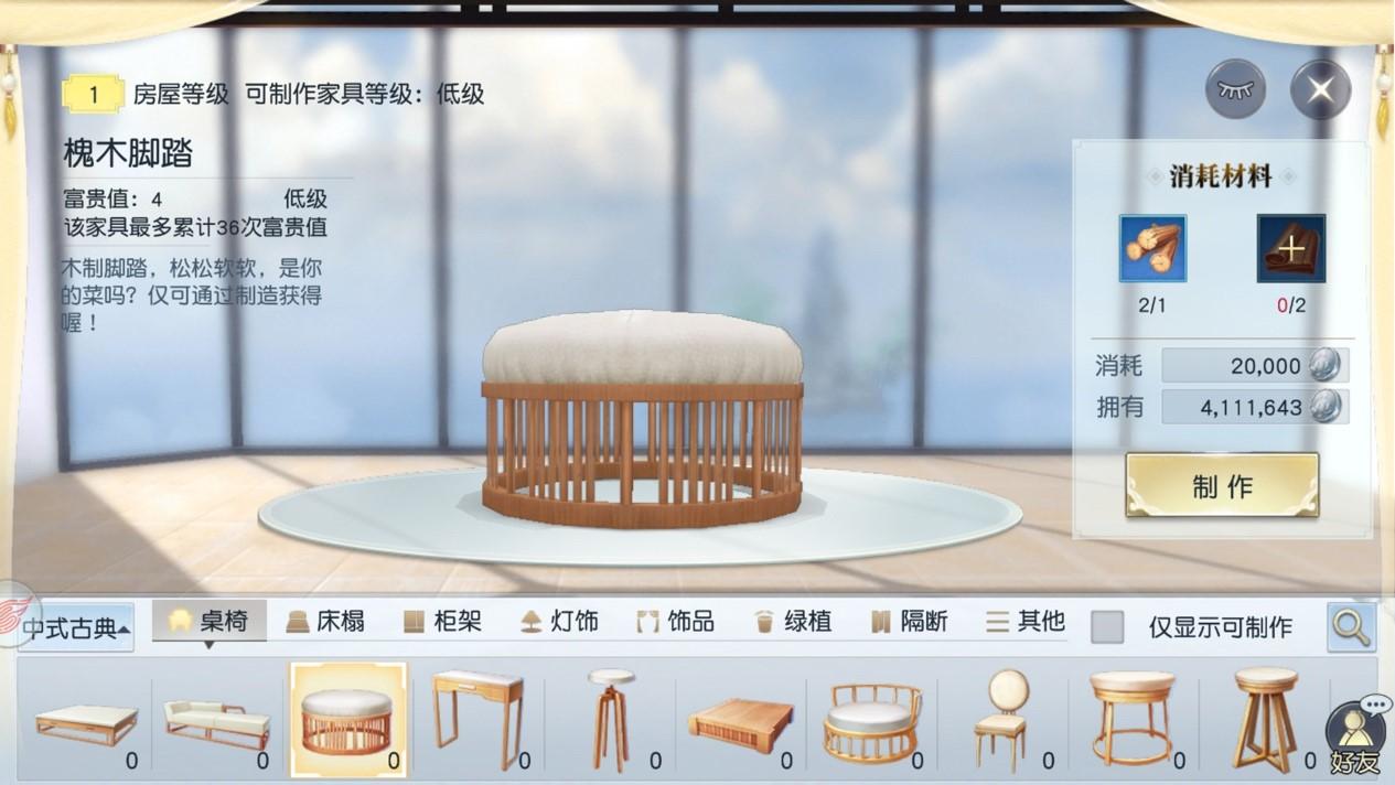 网易首个全视角3D家园《镇魔曲》年度新版首曝