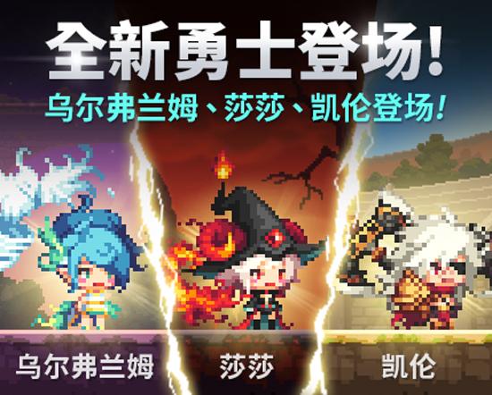 《克鲁赛德战记》双版本齐更新爆出席十一广州漫展