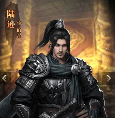 《三国群英传:霸王之业》武将陆逊介绍