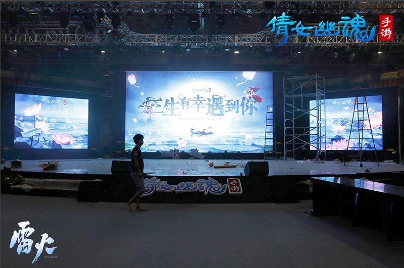 《倩女幽魂》手游嘉年华现场筹备大爆料,狂欢明日开启!