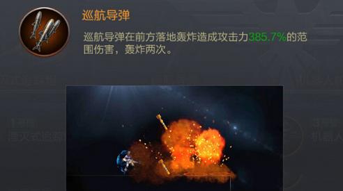 《魂斗罗:归来》超级武器介绍