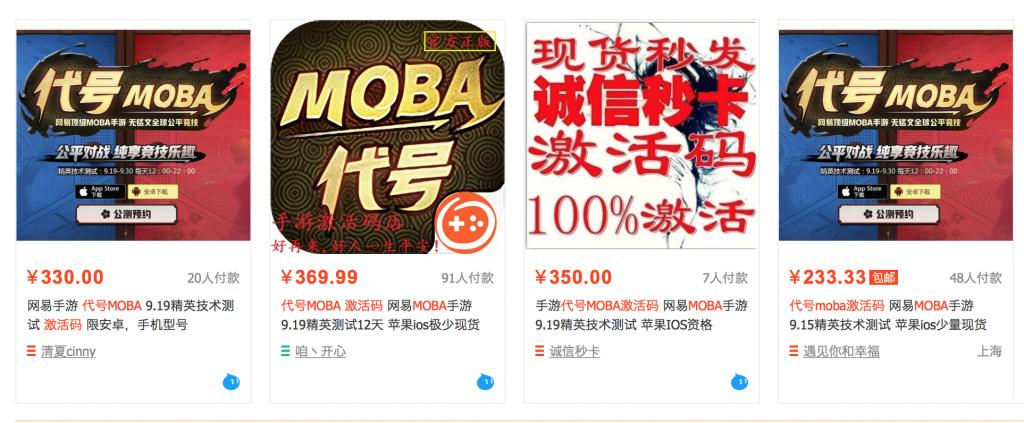 你怎么看?网易手机新作《代号MOBA》激活码被炒到了300元