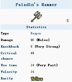 《泰拉瑞亚》手机版圣骑士之锤介绍