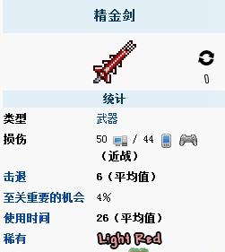 《泰拉瑞亚》手机版精金斩杀剑介绍