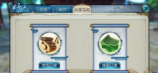 《诛仙手游》玩家互助系统方法说明