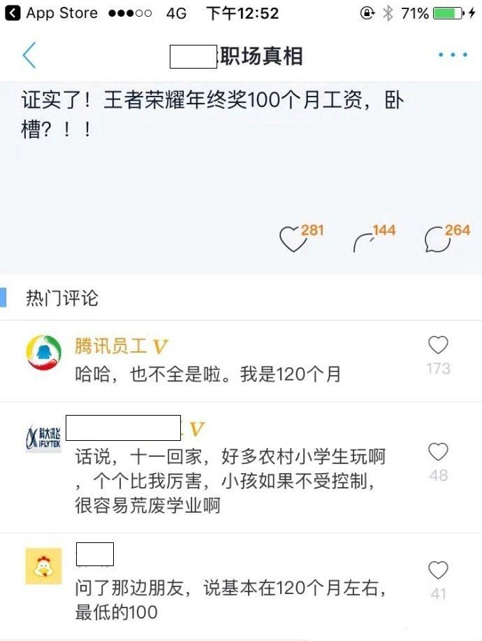 """""""农药""""团队年终奖100个月工资?官方辟谣:太离谱"""