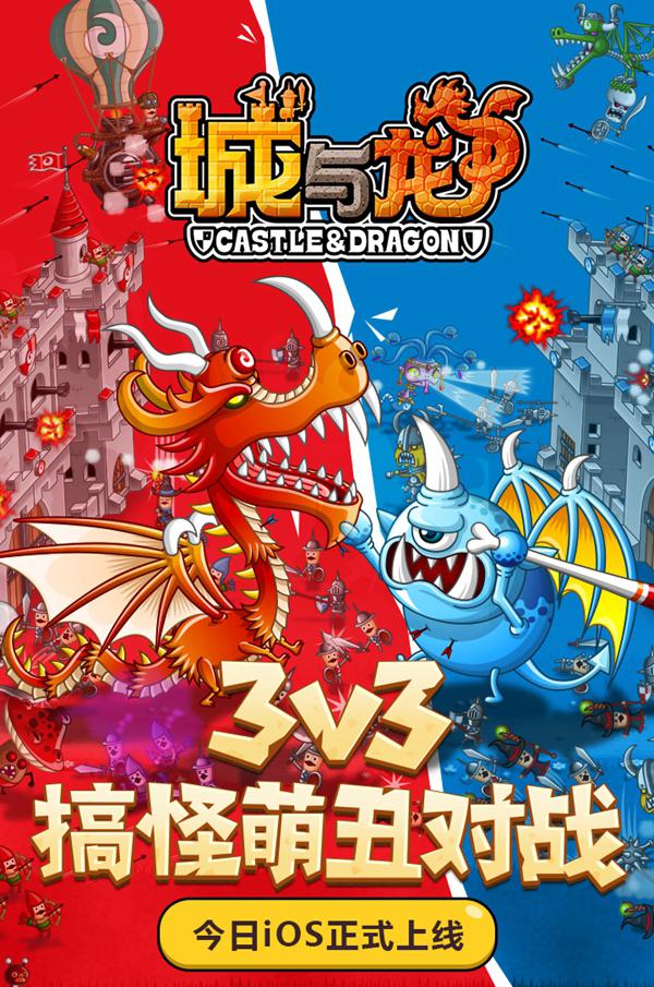 3V3对战手游《城与龙》今日iOS上线 登陆送钻石
