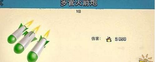 《海岛奇兵》战舰武器分析解说