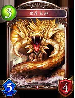 《影之诗》狂牙巨蛇图鉴介绍