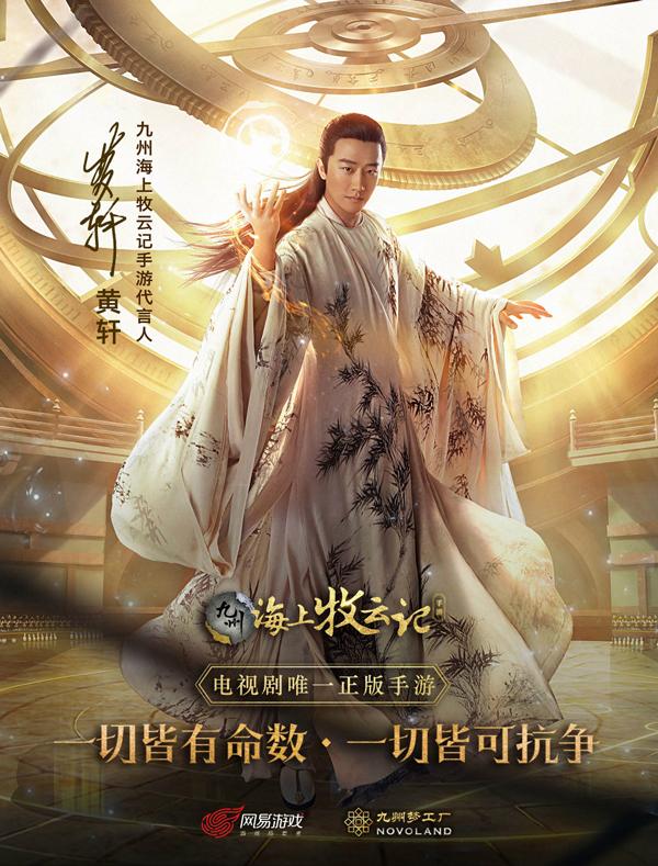 《九州·海上牧云记》举办影游联合发布会,黄轩首度代言游戏