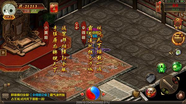 3DM测评《传奇霸业手游》传奇玩家的掌上盛宴