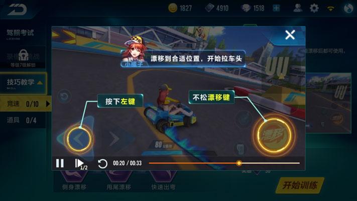 3DM测评《QQ飞车》完善的掌上竞速别无二家
