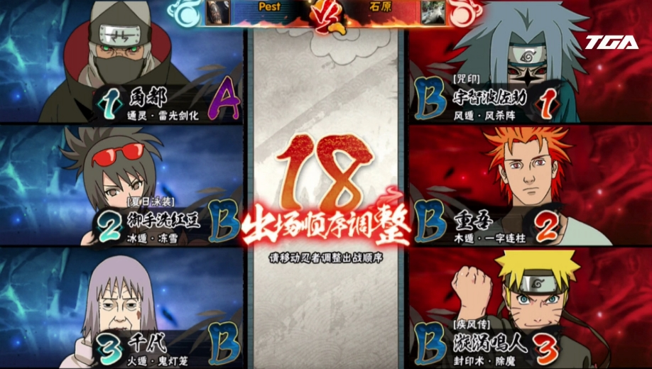 TGA冬季总决赛:火影忍者决赛石原让一追三成功登顶!
