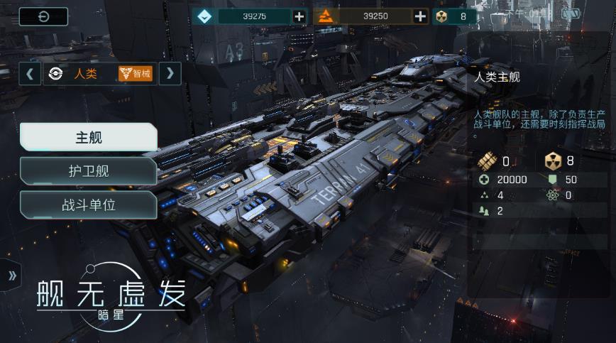 来一场星际策略对决《舰无虚发:暗星》不计费精英测试今日开启!