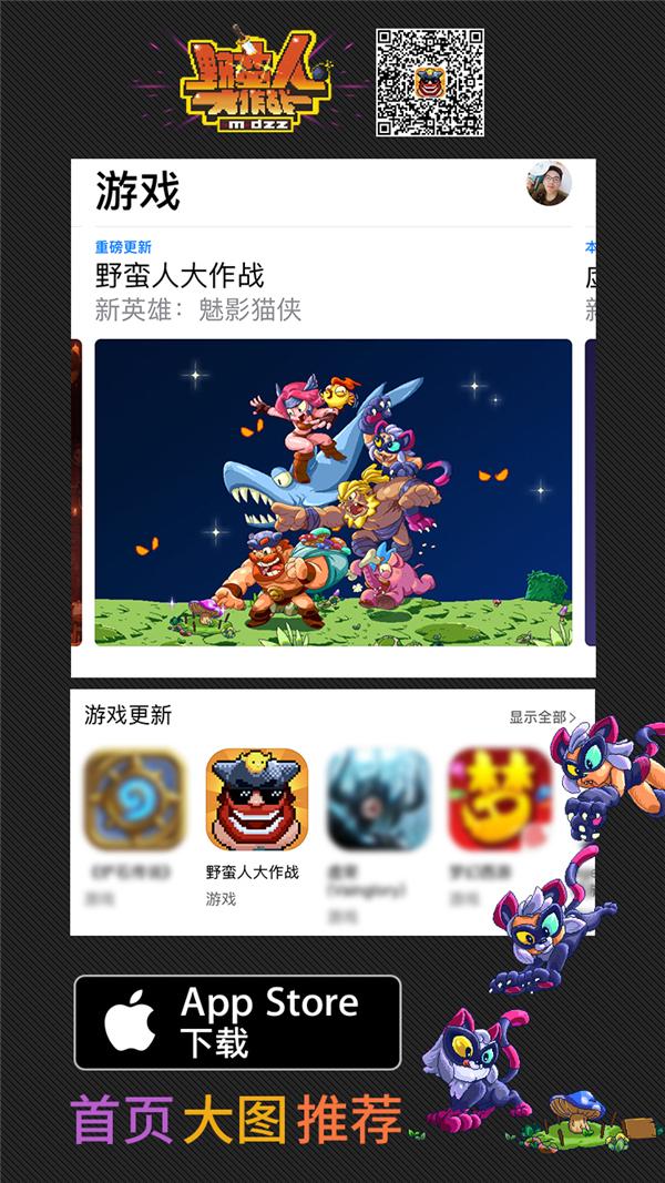 《野蛮人大作战》苹果大图推荐 全球版本即将来袭!
