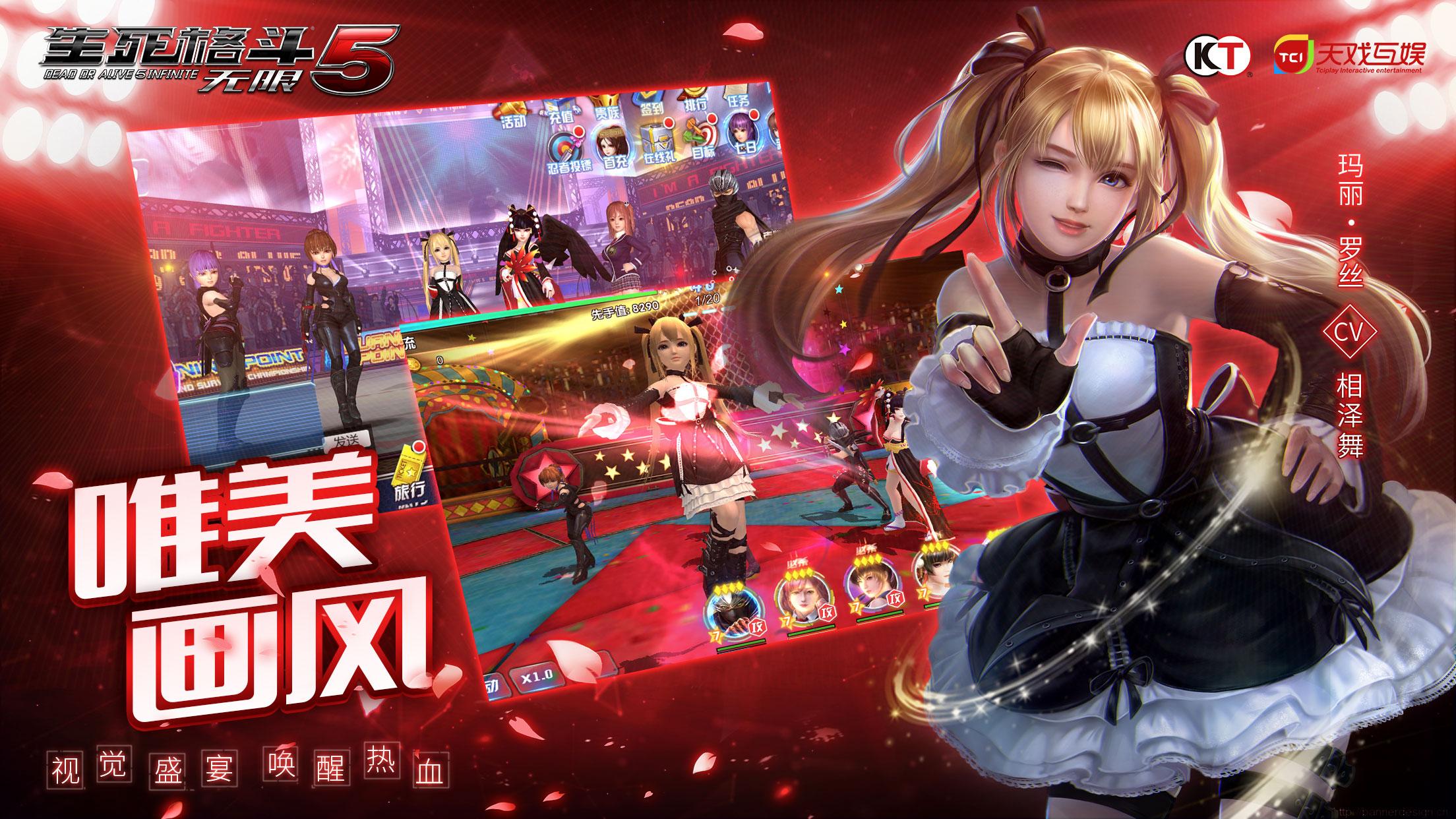 乳摇大作推出手游版,《生死格斗5无限》引IP粉丝集体打CALL