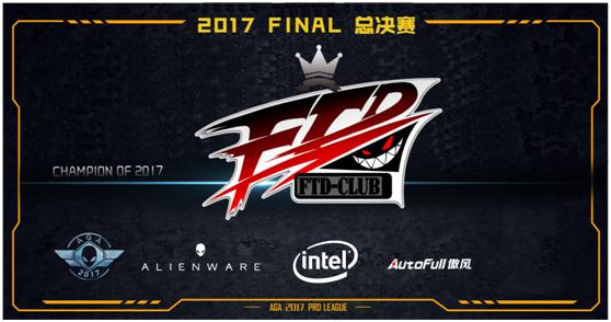 AGA2017收官之战,2017最初的吃鸡盛宴!
