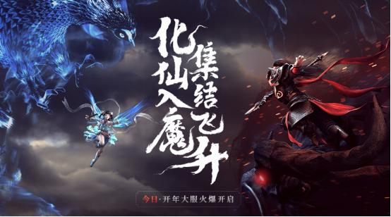 《问道》手机游戏飞升CG首曝 仙魔年夜战剑拔弩张
