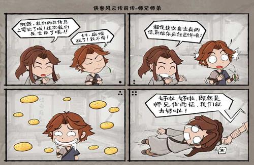 《侠客风波传》新年祭漫画征集年夜赛片面启动,奖金高达万元