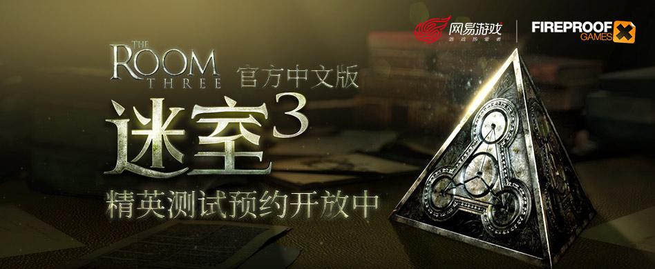 网易代取代理,《迷室3》精英测试预定凋谢中!