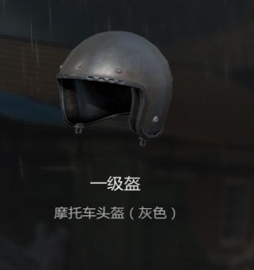 《绝地求生:刺激战场》一级盔图鉴介绍