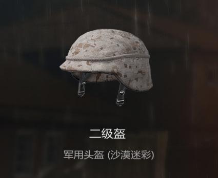 《绝地求生:刺激战场》二级头盔图鉴介绍