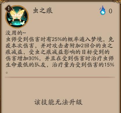 《阴阳师》虫师技能属性介绍