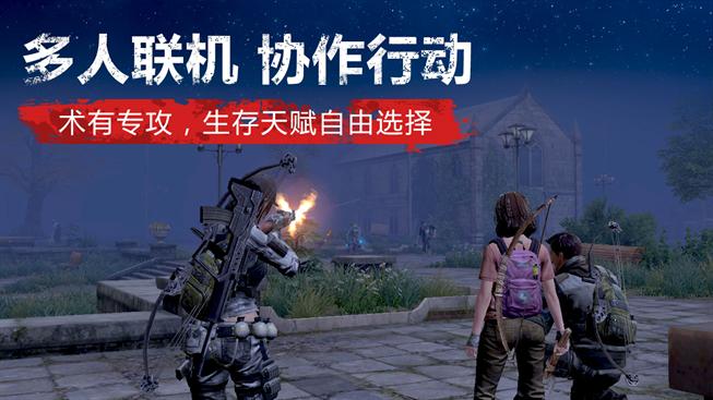 网易生存MMO手游《代号:Survive》定名《明日之后》,开测确定