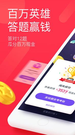 直播答题能赚钱?火爆网络的答题app推荐!