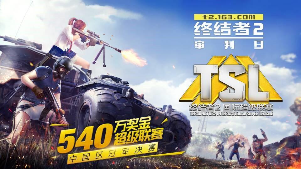 《终结者2》TSL中国区公开赛落幕 3月即将出征全球总决赛