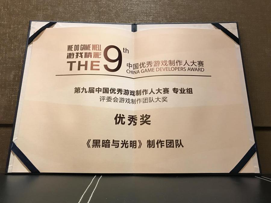 2017年金翎奖与CGDA揭晓,蜗牛数字荣获九项大奖