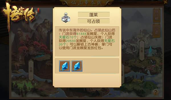 《悟空传》正版手游 仙山争夺战门派争夺盛宴