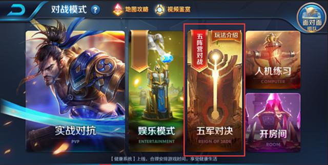 《王者光彩》新春舆图年夜揭秘,五军对于于决行将退场