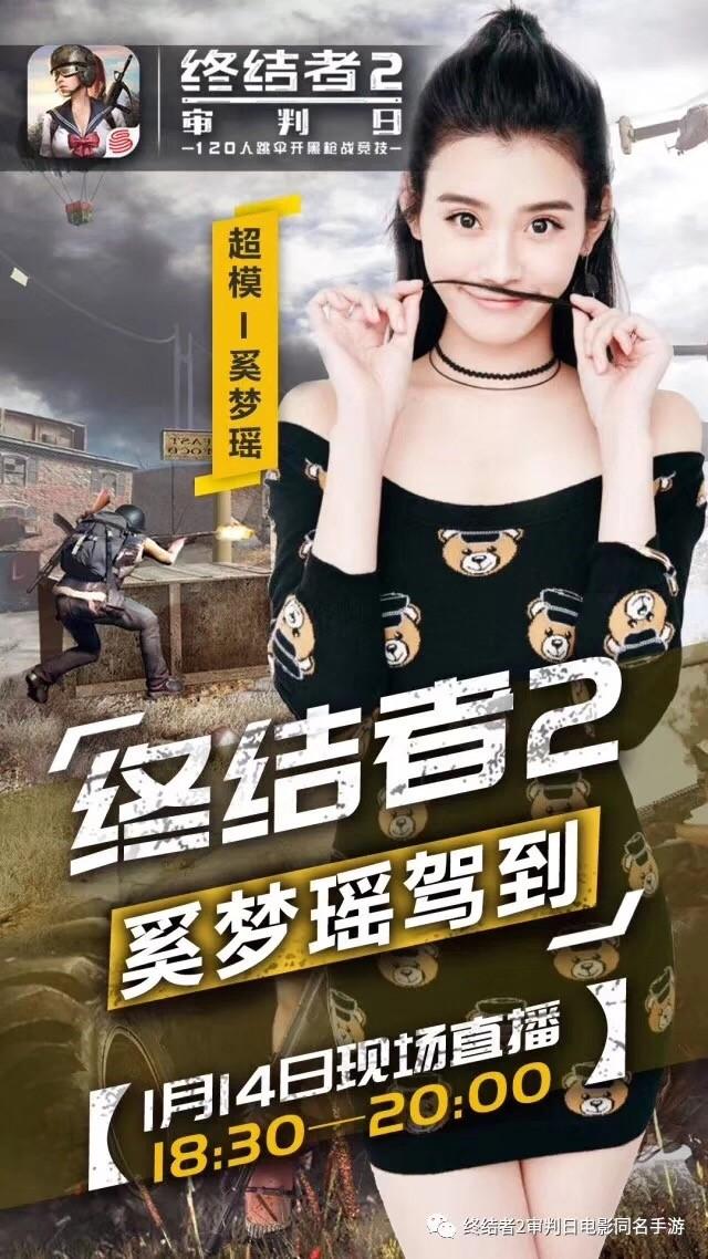奚梦瑶做客《终结者2》明星开黑夜 时尚女神玩转三大模式