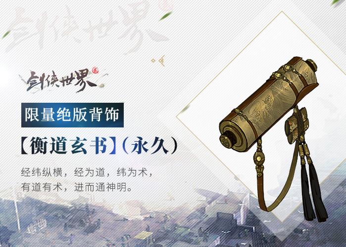《剑侠天下2》手机游戏2月2日 诚邀侠士们相约潮水武侠