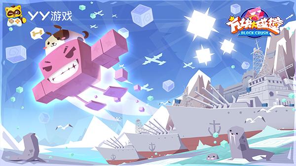 YY手游《方块大碰撞》首测预约 创新英雄玩法引领休闲竞技新风向
