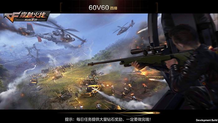 3DM测评《穿越火线》手游新版本:60V60生存特训 为大场面而生